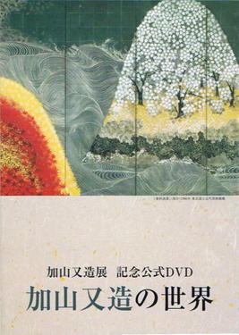 Kayamamatazo2_3